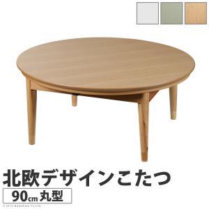 北欧 デザイン こたつ テーブル コンフィ 90cm 円形-HAPPEAST|happeast