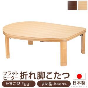 こたつ テーブル 折脚フラットヒーターこたつ ( 120x90cm 国産)-HAPPEAST|happeast