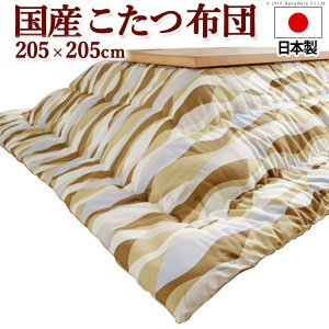 こたつ布団 正方形 日本製 ウェーブ柄・ベージュ 205x205cm 幅75〜90cmこたつ対応-HAPPEAST|happeast