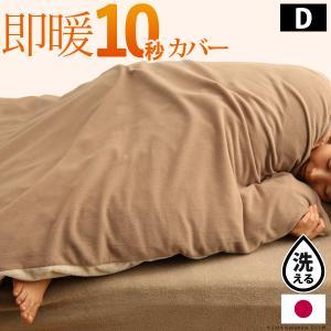 発熱する掛け布団カバー ウォーミー シングルサイズ 布団カバー 日本製-HAPPEAST|happeast