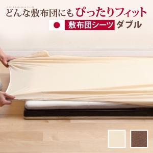敷布団カバー シーツ 日本製 ビッタリ敷布団カバー フィットシーツ ダブル  簡単に外せる 伸びる 優しい-HAPPEAST|happeast