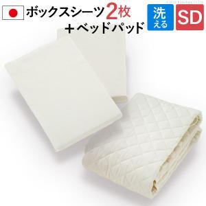 ベッドパッド ボックスシーツ 日本製 洗えるベッドパッド・シーツ3点セット セミダブルサイズ セミダブル-HAPPEAST|happeast
