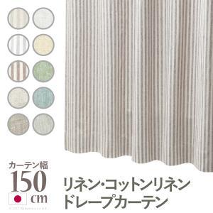 リネン コットンリネンカーテン 幅150cm 丈135〜240cm ドレープカーテン 天然素材 日本製 10柄 12900341-HAPPEAST|happeast
