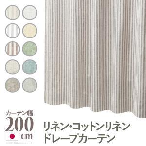 リネン コットンリネンカーテン 幅200cm 丈135〜240cm ドレープカーテン 天然素材 日本製 10柄 12900491-HAPPEAST|happeast
