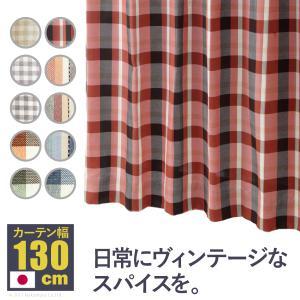 ヴィンテージデザインカーテン 幅130cm 丈135〜240cm ドレープカーテン 丸洗い 日本製 10柄 12900831-HAPPEAST|happeast