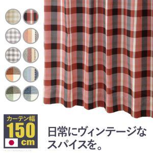 ヴィンテージデザインカーテン 幅150cm 丈135〜240cm ドレープカーテン 丸洗い 日本製 10柄 12900981-HAPPEAST|happeast