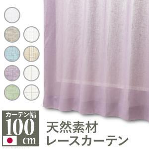天然素材レースカーテン 幅100cm 丈90〜240cm ドレープカーテン 綿100% 麻100% 日本製 9色 12901281-HAPPEAST|happeast
