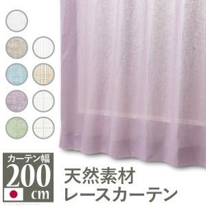 天然素材レースカーテン 幅200cm 丈135〜240cm ドレープカーテン 綿100% 麻100% 日本製 9色 12901722-HAPPEAST|happeast