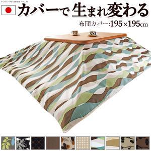 こたつ布団カバー 正方形 日本製 国産 10柄から選べる195x195cm-HAPPEAST|happeast