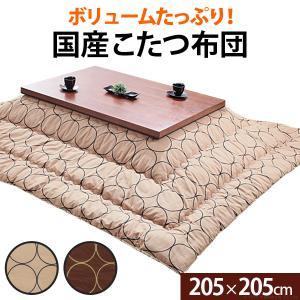 こたつ布団 正方形 日本製 サークル柄 205x205cm 幅75〜90cmこたつ対応-HAPPEAST|happeast