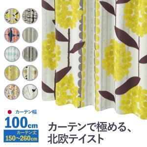 ノルディックデザインカーテン 幅100cm 丈150〜260cm ドレープカーテン 遮光 2級 3級 形状記憶加工 北欧 丸洗い 日本製 10柄 33100467-HAPPEAST|happeast