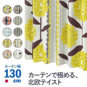 ノルディックデザインカーテン 幅130cm 丈135〜260cm ドレープカーテン 遮光 2級 3級 形状記憶加工 北欧 丸洗い 日本製 10柄 33100617-HAPPEAST|happeast