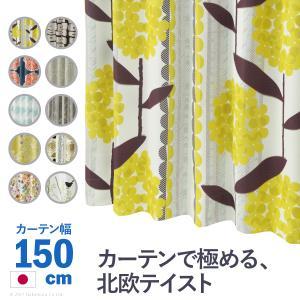 ノルディックデザインカーテン 幅150cm 丈135〜260cm ドレープカーテン 遮光 2級 3級 形状記憶加工 北欧 丸洗い 日本製 10柄 33100777-HAPPEAST|happeast