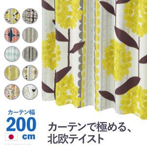 ノルディックデザインカーテン 幅200cm 丈135〜260cm ドレープカーテン 遮光 2級 3級 形状記憶加工 北欧 丸洗い 日本製 10柄 33100937-HAPPEAST|happeast