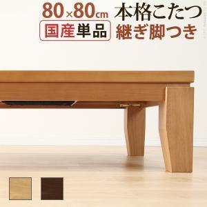 モダン リビング こたつ ディレット 80x80cm 正方形 コタツ テーブル-HAPPEAST|happeast