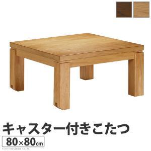 キャスター付き こたつ テーブル トリニティ 80×80cm 正方形 コタツ ローテーブル-HAPPEAST|happeast