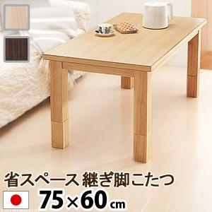 こたつ 長方形 センターテーブル 省スペース継ぎ脚こたつ コルト 75×60cm-HAPPEAST|happeast