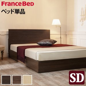 フランスベッド セミダブル フラットヘッドボードベッド ( 収納なし セミダブル ベッドフレームのみ フレーム)-HAPPEAST|happeast