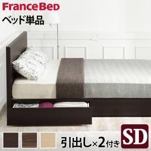 フランスベッド セミダブル フラットヘッドボードベッド ( 引出しタイプ セミダブル ベッドフレームのみ 収納)-HAPPEAST|happeast