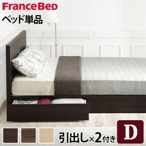 フランスベッド ダブル フラットヘッドボードベッド ( 引出しタイプ ダブル ベッドフレームのみ 収納)-HAPPEAST|happeast