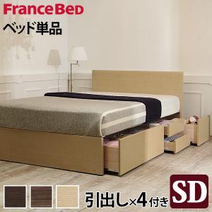 フランスベッド セミダブル フラットヘッドボードベッド ( 深型引出しタイプ セミダブル ベッドフレームのみ 収納)-HAPPEAST|happeast