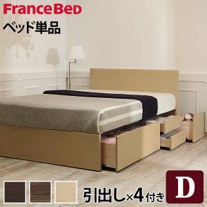 フランスベッド ダブル フラットヘッドボードベッド ( 深型引出しタイプ ダブル ベッドフレームのみ 収納)-HAPPEAST|happeast