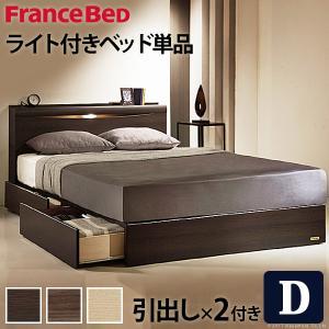 フランスベッド ダブル ライト・棚付きベッド ( 引き出し付き ダブル ベッドフレームのみ 収納)-HAPPEAST|happeast