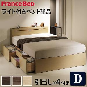 フランスベッド ダブル ライト・棚付きベッド ( 深型引出し付き ダブル ベッドフレームのみ 収納)-HAPPEAST|happeast