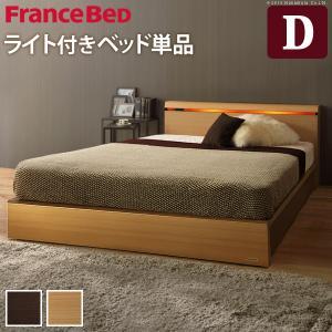 フランスベッド ダブル ライト・棚付きベッド ( 収納なし ダブル ベッドフレームのみ フレーム)-HAPPEAST|happeast