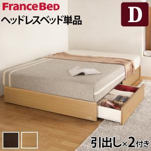 フランスベッド ダブル ヘッドボードレスベッド ( 引出しタイプ ダブル ベッドフレームのみ 収納)-HAPPEAST|happeast