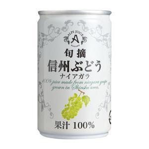 アルプス 信州ナイアガラジュース 160g缶 16本入 N14 ×2箱|happeast