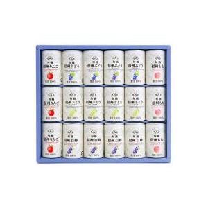 アルプス 信州ストレートジュース詰合せ (160g×18缶) MCG-340|happeast