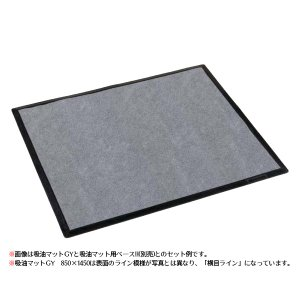 テラモト 吸油マットGY 850×1450|happeast