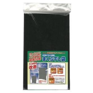 抗アレルゲン まくら干し袋 MKB-1  ブラック 75cm×120cm|happeast