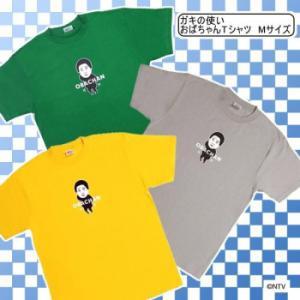 ガキの使い おばちゃんTシャツ Mサイズ|happeast