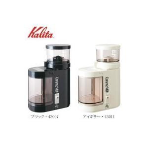 Kalita(カリタ) 電動コーヒーミル セラミックミルC-90 |happeast