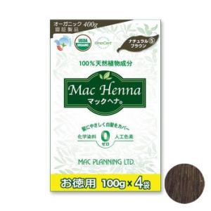 マックヘナハーバルトリートメントお徳用 ナチュラルブラウン 400g(100g×4袋) happeast