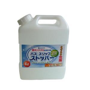 防滑洗浄剤 バス スリップ ストッパー 4L|happeast