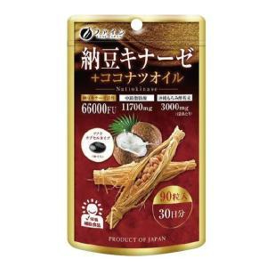 ファイン 納豆キナーゼ+ココナツオイル 40.5g(450mg×90粒)|happeast