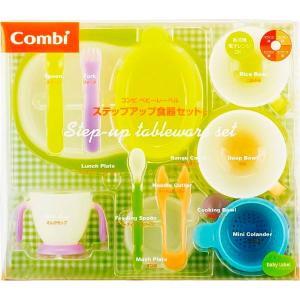 Combi(コンビ) ベビーレーベル ステップアップ食器セットC|happeast