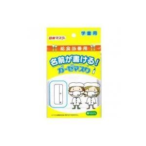 No.103 日本マスク 子供用 給食マスク 名前がかけるガーゼマスク 1枚入×40袋|happeast