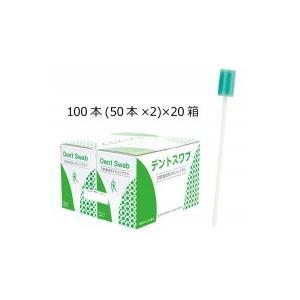 ファーストレイト デントスワブ 100本(50本×2)×20箱 FR-214|happeast