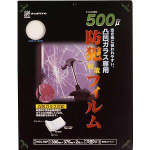 凸凹ガラス用 防犯対策フィルム500 37.5cm×30cm(2枚入) HGS-50P|happeast