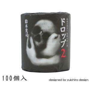 ホラーなトイレットペーパー 鈴木光司 ドロップ 2 100個入 2980 happeast