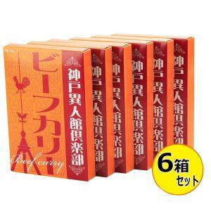 神戸異人館倶楽部 ビーフカリー 180g×6箱セット KBF-30|happeast