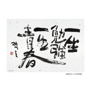 ジグソーパズル 150ラージピース 相田みつを  一生勉強 L74-127|happeast