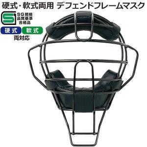 球審用マスク 硬式・軟式両用 デフェンドフレームマスク BX83-86