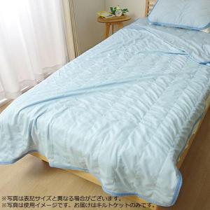 合わせケット 『モコ 合わせケット』 ブルー シングル 約140×190cm 1563009|happeast