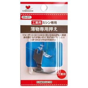 KAWAGUCHI(カワグチ) 手芸用品 ミシンアタッチメント 薄物専用押え 工業用(DB) 09-011|happeast