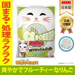 猫砂 紙 りんご香の紙製猫砂 固まる 流せる 燃やせる 国産 AKANE 7L×7袋 かわいい猫デザインの袋で大人気!|happeast